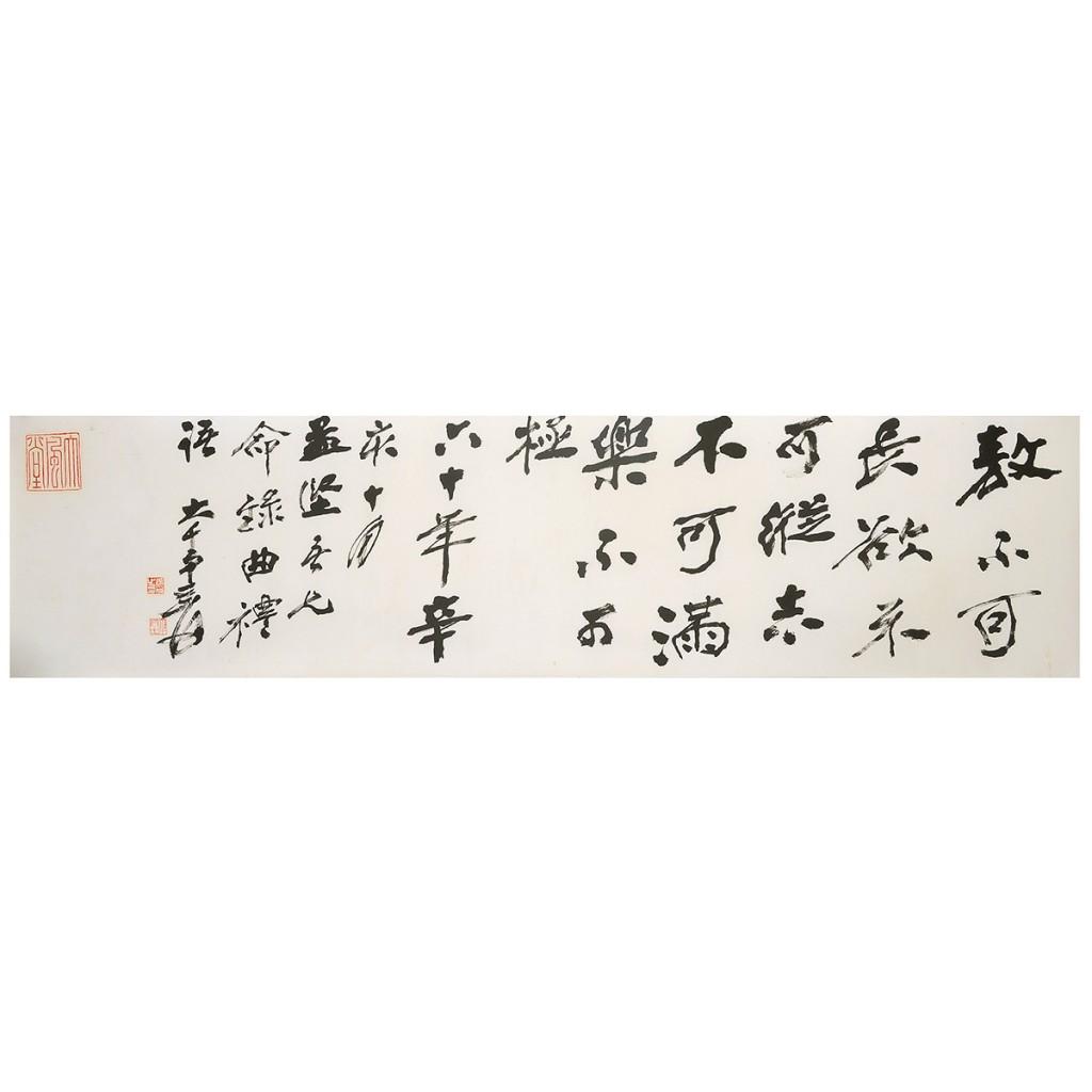 Zhang Daqian calligraphy