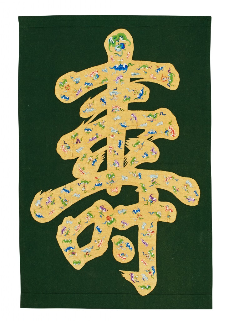 A Chinese embroidered 'Shou' panel