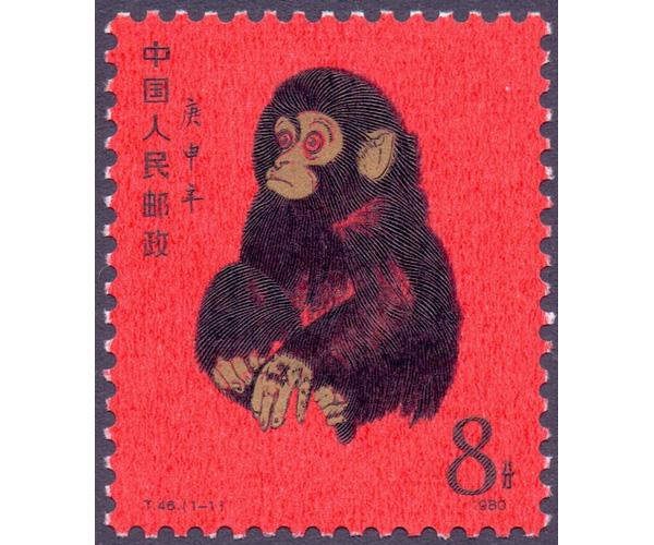 1980 Year of the Monkey. Photo: Martello Philatelic Auctions