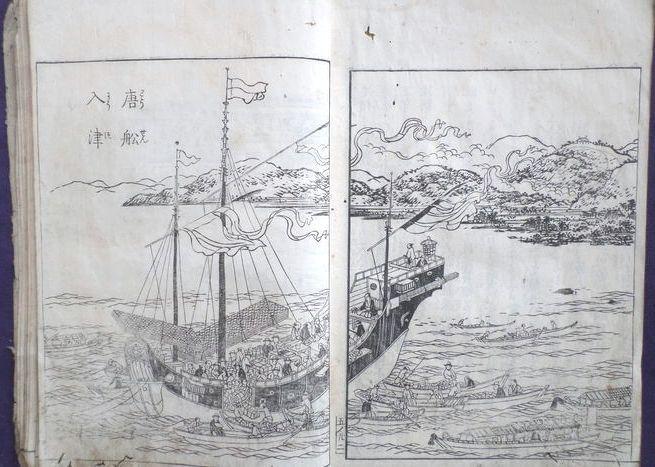 """Kokyo Kimura / Shitomi Kangetsu - Del 5 av serien """"Nihon Sankai Meisan Zue"""", med bilder av nederländska fartyg, Osaka, Chobei Shiova, elfte året i Kansei, 1799. Slutpris: 25 600 kronor."""