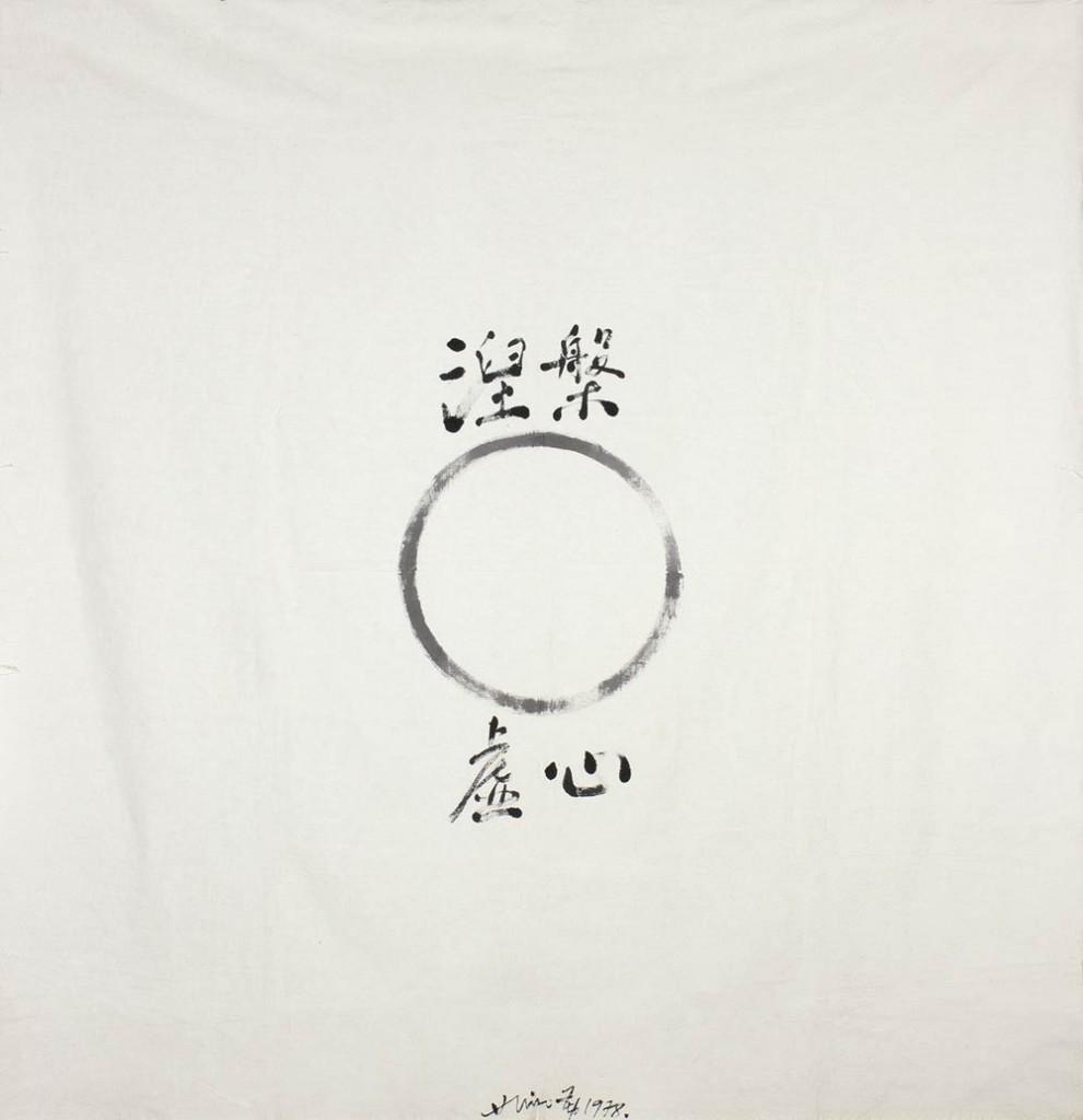HSIAO CHIN (*Shanghai 1935) - Nirvana - Empty Heart, Tinte/Lwd., signiert und datiert, 1978