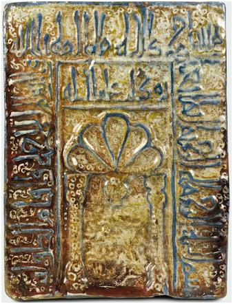 """Mihrab Kashan (Persia), """"Il Kahid"""" attribué à ali ibn Ahmad o ad Ali al - Husaini"""
