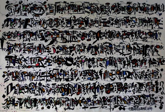 GOULWEN (LEYTO) MAHE Rythmique en do majeur, 2014