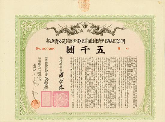 501 - Imperial Chinese Governement (Peking-Hankow Railway, Kuhlmann 213) - 14.03.1911, 5 % Bond über 5.000 Yen, #290 Ausruf: 2.500 EUR