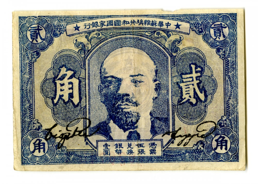 Chinese Communist banknote