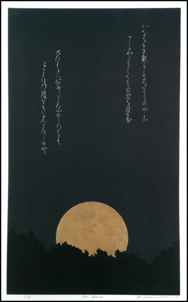 Katsunori Hamanishi, Two Poems, 2015