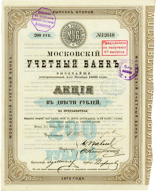 Moskauer Escomptebank - Moskau, 02.01.1873, Aktie der 2. Emission über 200 Rubel, #12640 Ausruf: 2.000 EUR