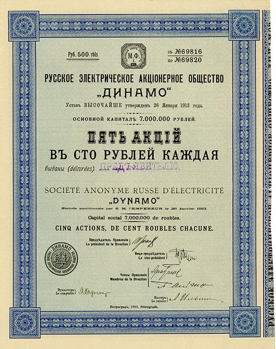 """513 - Société Anonyme Russe d'Électricité """"Dynamo"""" - Petrograd (St. Petersburg), 1915, Aktie über 5 x 100 Rubel, #69816-20 Ausruf: 2.500 EUR"""