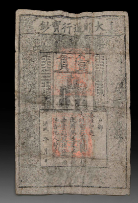 Rare Ming Dynasty banknote