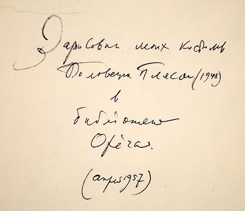 Cahier personnel avec ses dessins, daté 1957 - l'année de la mort de Dobujinsky Mstislav